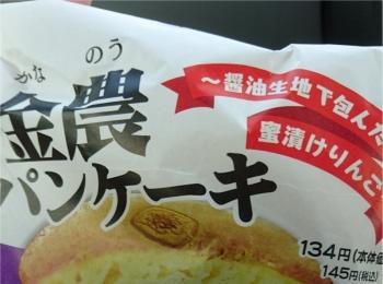 【ご当地モア】甲子園に沸いた地元秋田の金農パンケーキをゲットしました♡