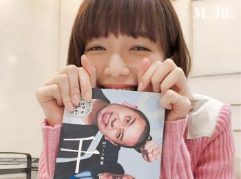 お笑い芸人・千鳥が特集されている本で佐藤栞里はパワーチャージ♡♡【モデルのオフショット:パワーをもらえるお守り的アイテム編】