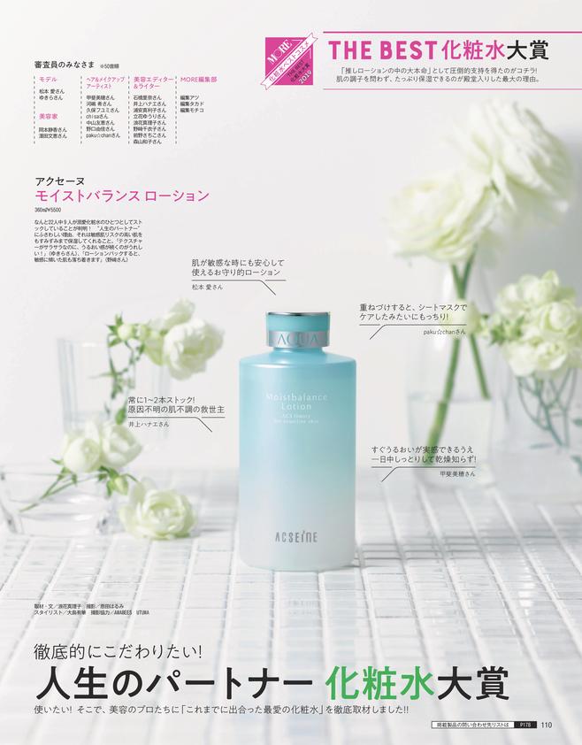 人生のパートナー 化粧水大賞(1)
