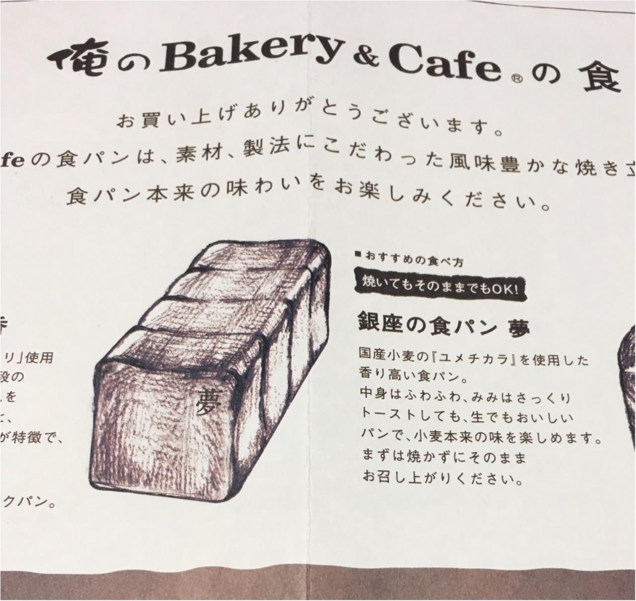 【俺のBakery&cafe/銀座】究極の食パンを頂きました☆_2