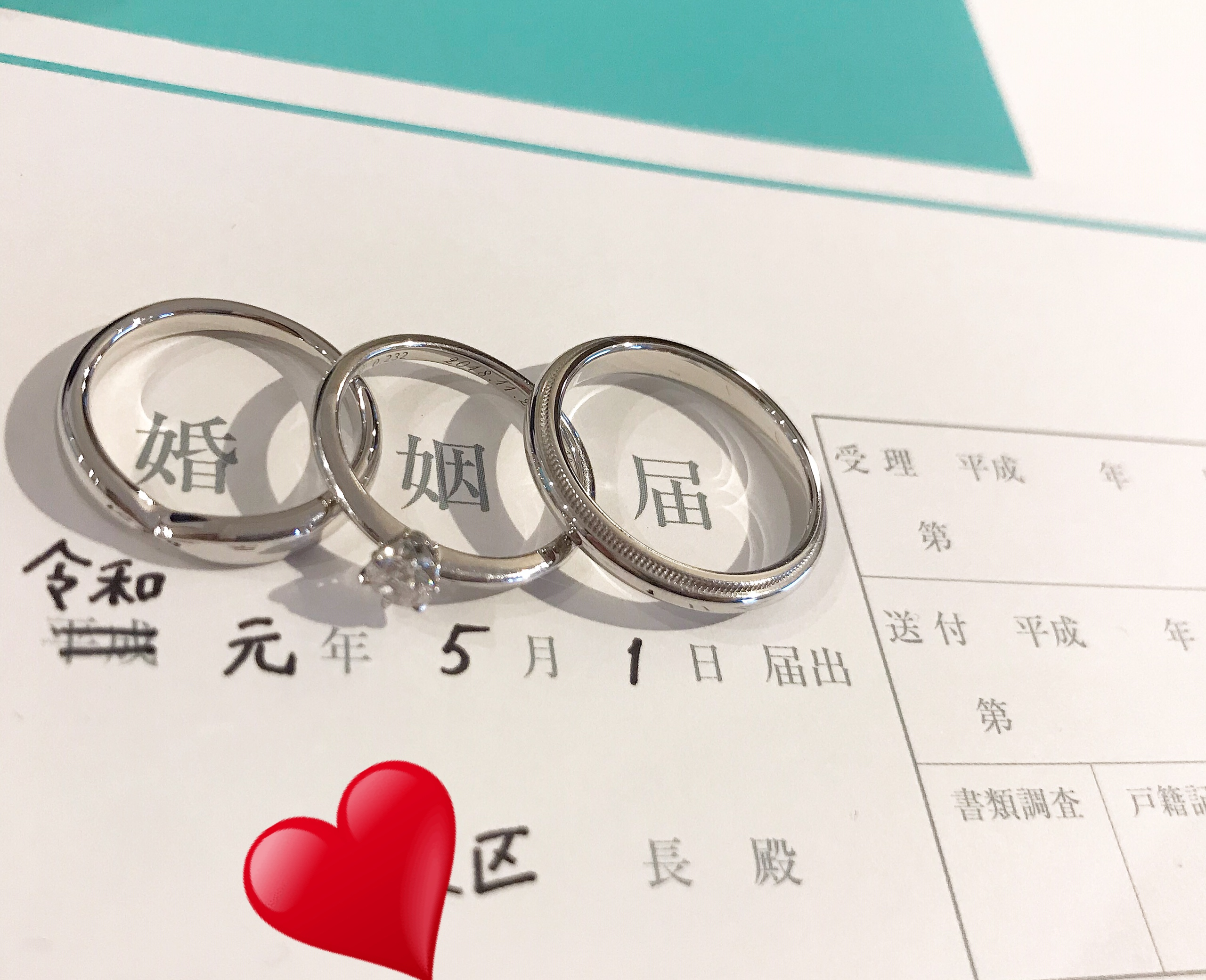 【ご報告】令和元年5月1日、入籍しました!_1