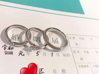 【ご報告】令和元年5月1日、入籍しました!