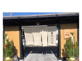 【京都】歩き旅で疲れたらまったり温泉♨️