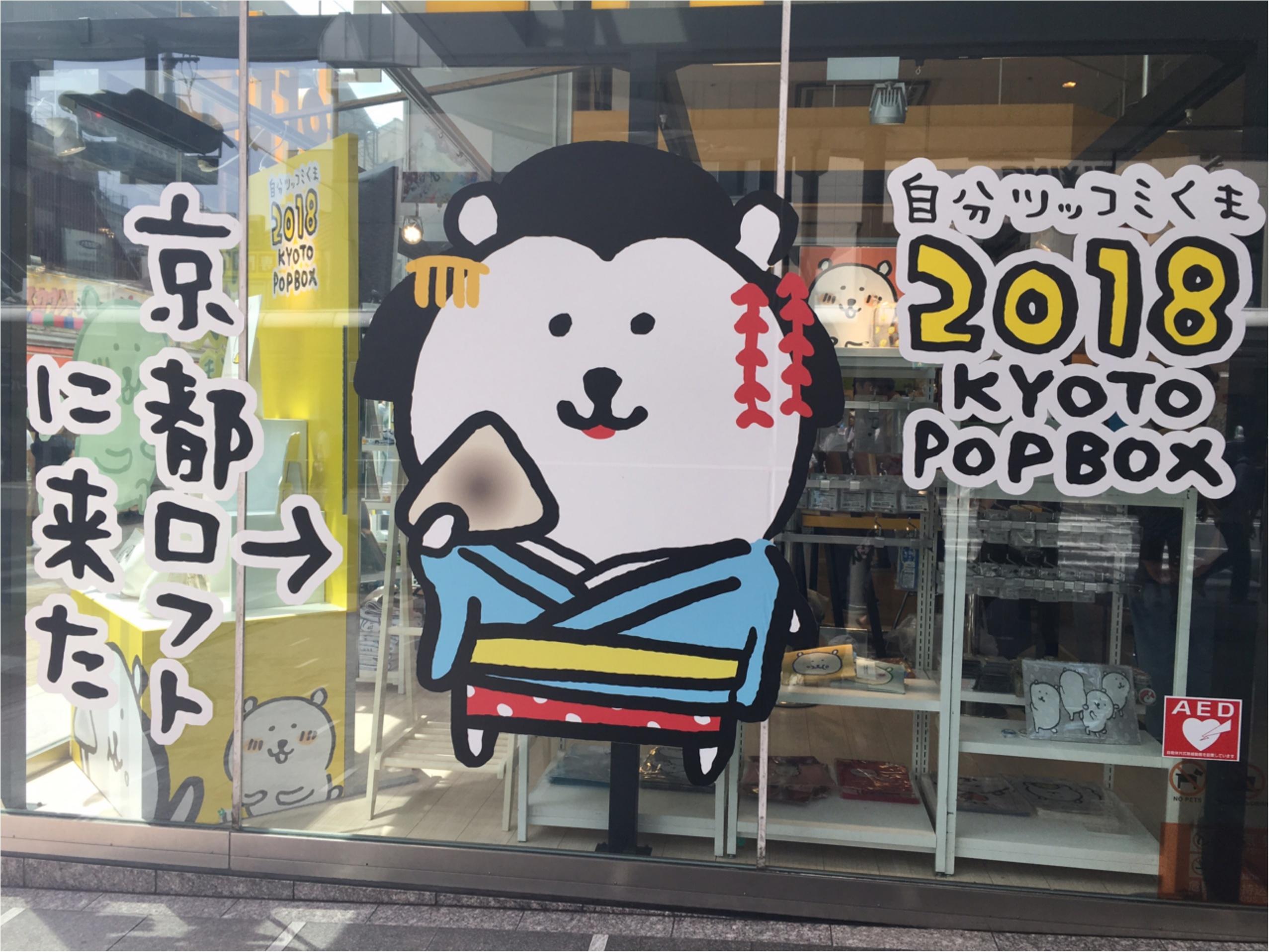 京都女子旅特集《2019年版》- 旅する女子がおすすめする、インスタ映えスポットやカフェ、レンタル着物は?_12