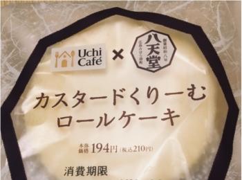 《ローソンウチカフェシリーズ》プレミアムロールケーキが【八天堂】とコラボ♡