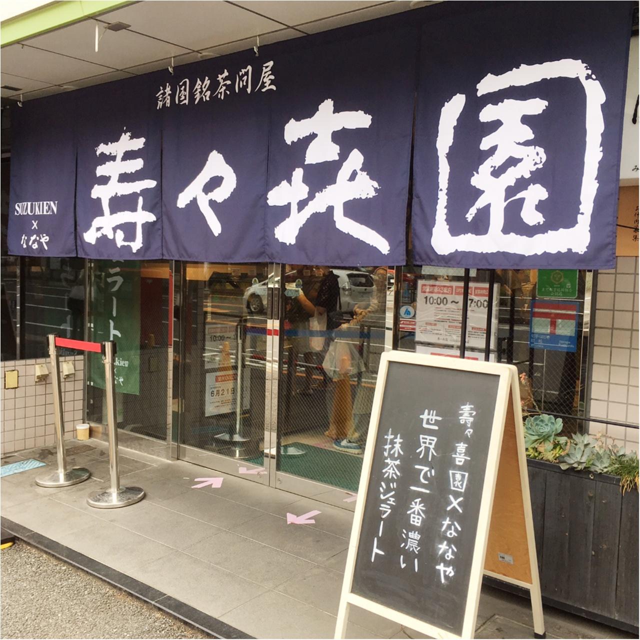 浅草【壽々喜園】で【世界一濃い抹茶ジェラート】を食べてみた(﹡´◡`﹡ )♡_1