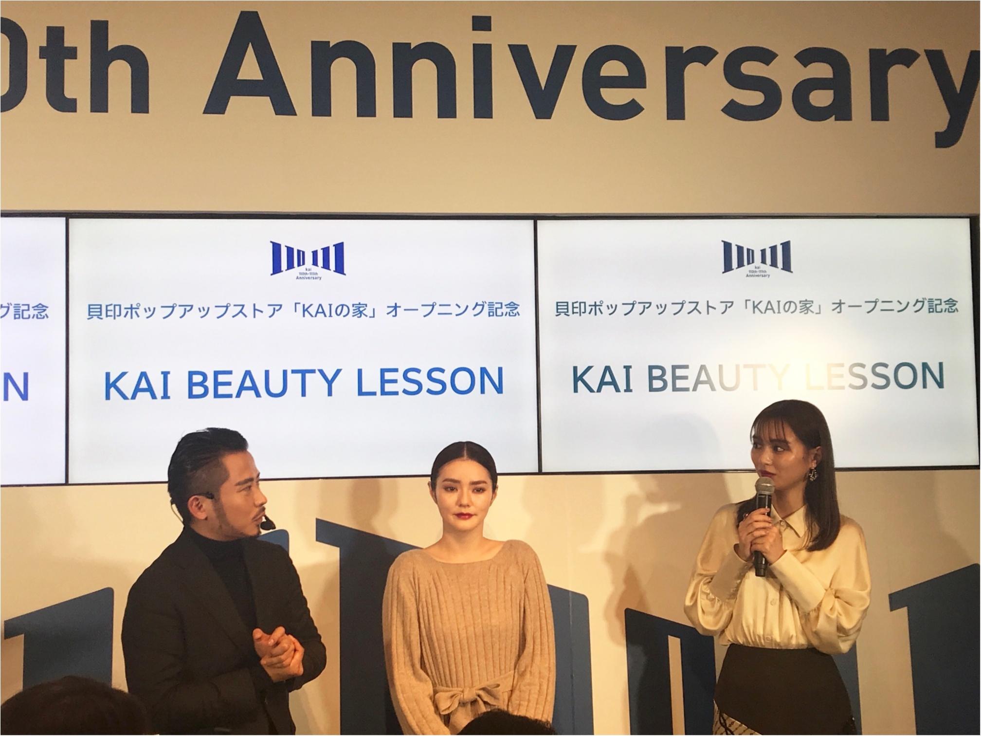 内田理央が「KAIの家」オープニングイベントに出席! だーりお監修ポーチを手に入れるチャンスも5