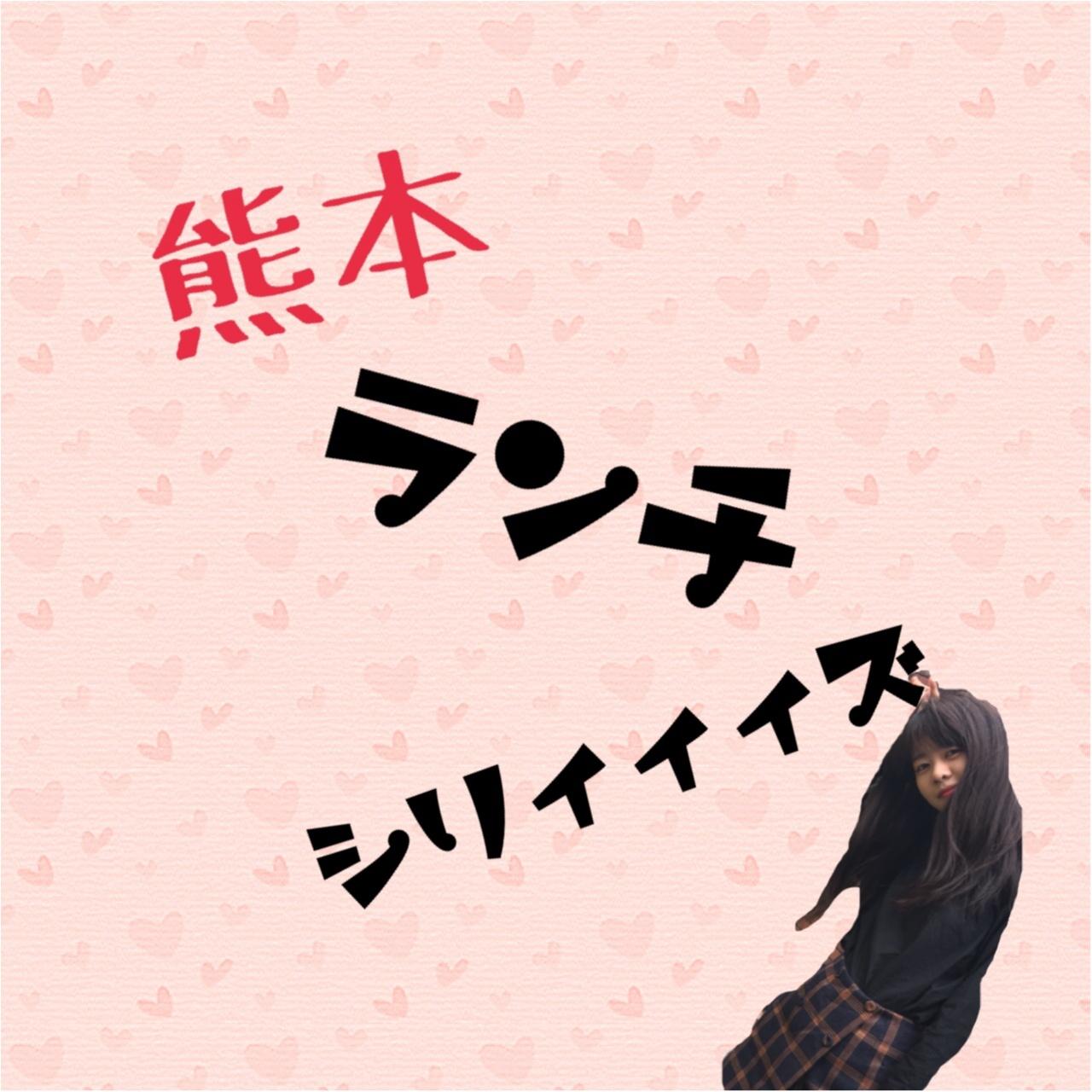 「ロコモコ丼」から「フレンチランチ」「黒カレー」まで! 熊本市内で私がオススメしたいランチまとめ!!!【#モアチャレ 熊本の魅力発信!】_1
