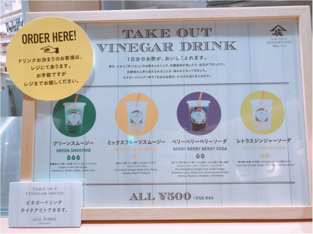 【飲む酢】健康・美容の救世主!フルーツビネガーの効果がすごい!飲むお酢生活を始めるなら、《SHOUBUNSU(庄分酢)》がオススメ★_3