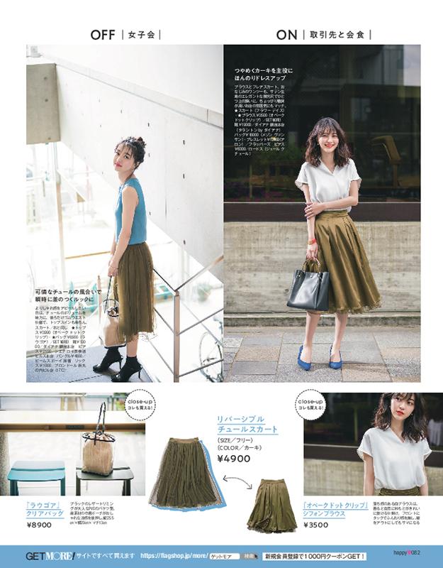 【GET MORE!】その6月の予定に『Flower Days』の夏服をどうぞ(3)