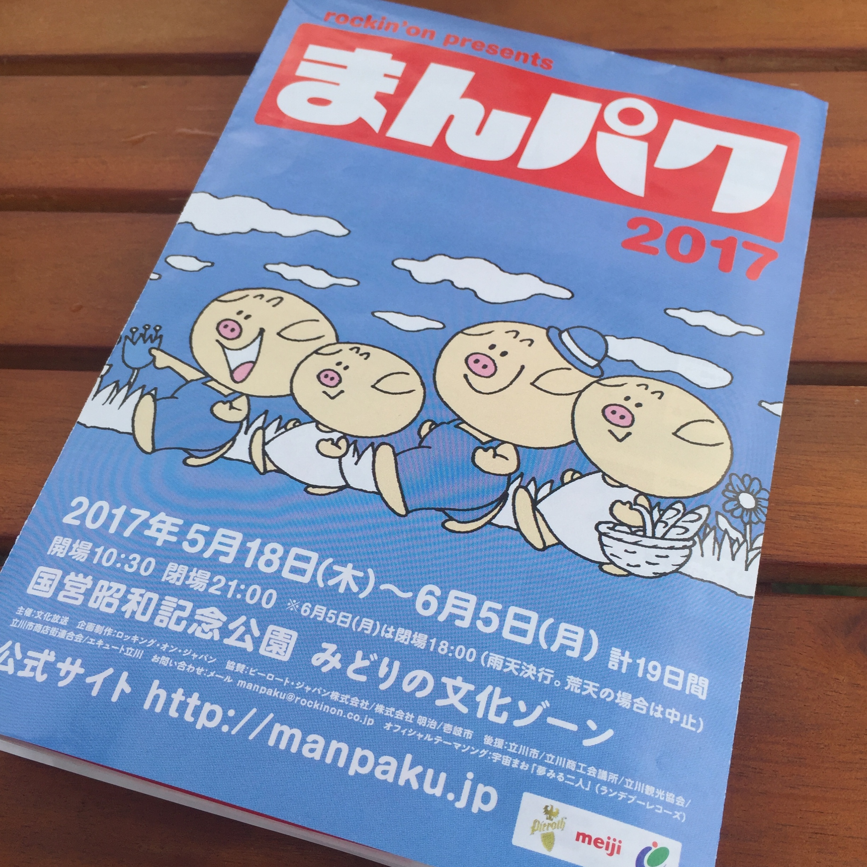 【いいね!】まんパク2017【量産!】_6