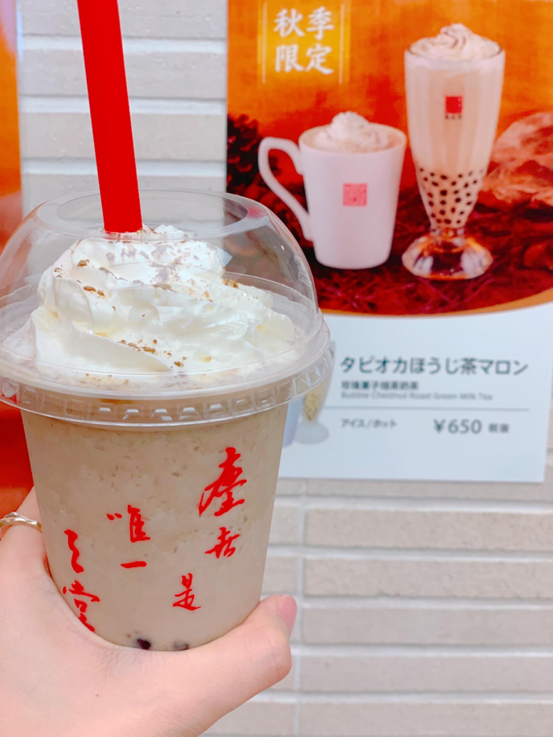 《#タピ活❤️》秋の新作!【春水堂】タピオカほうじ茶マロンが美味しすぎる☻_3