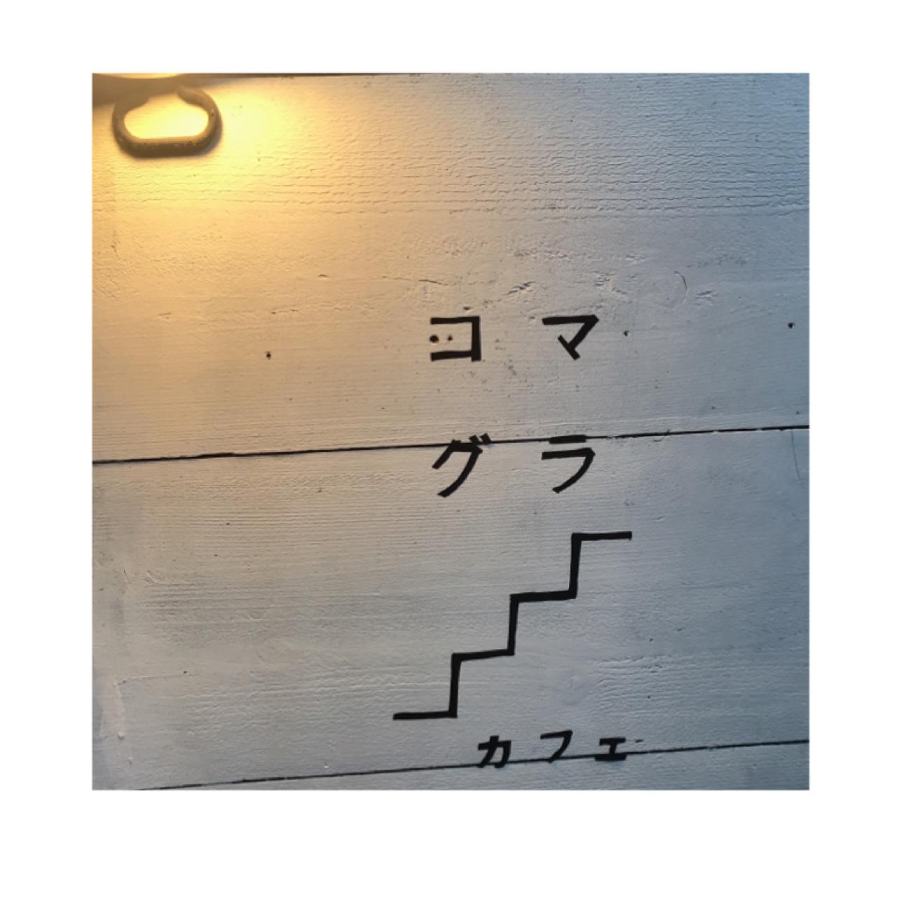 【梨々カフェ部】吉祥寺カフェ-コマグラカフェ-_1