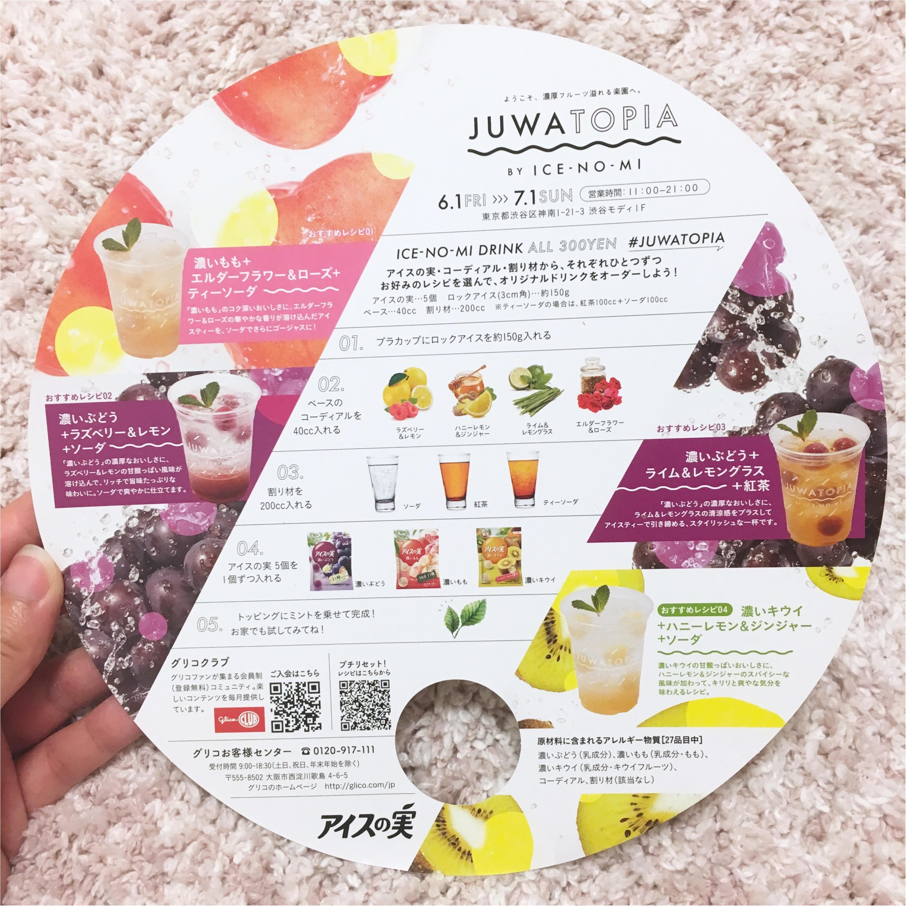 《7/1まで!》『アイスの実』のジューススタンドが渋谷モディにオープン♡オリジナルドリンクをつくろう☺︎_2