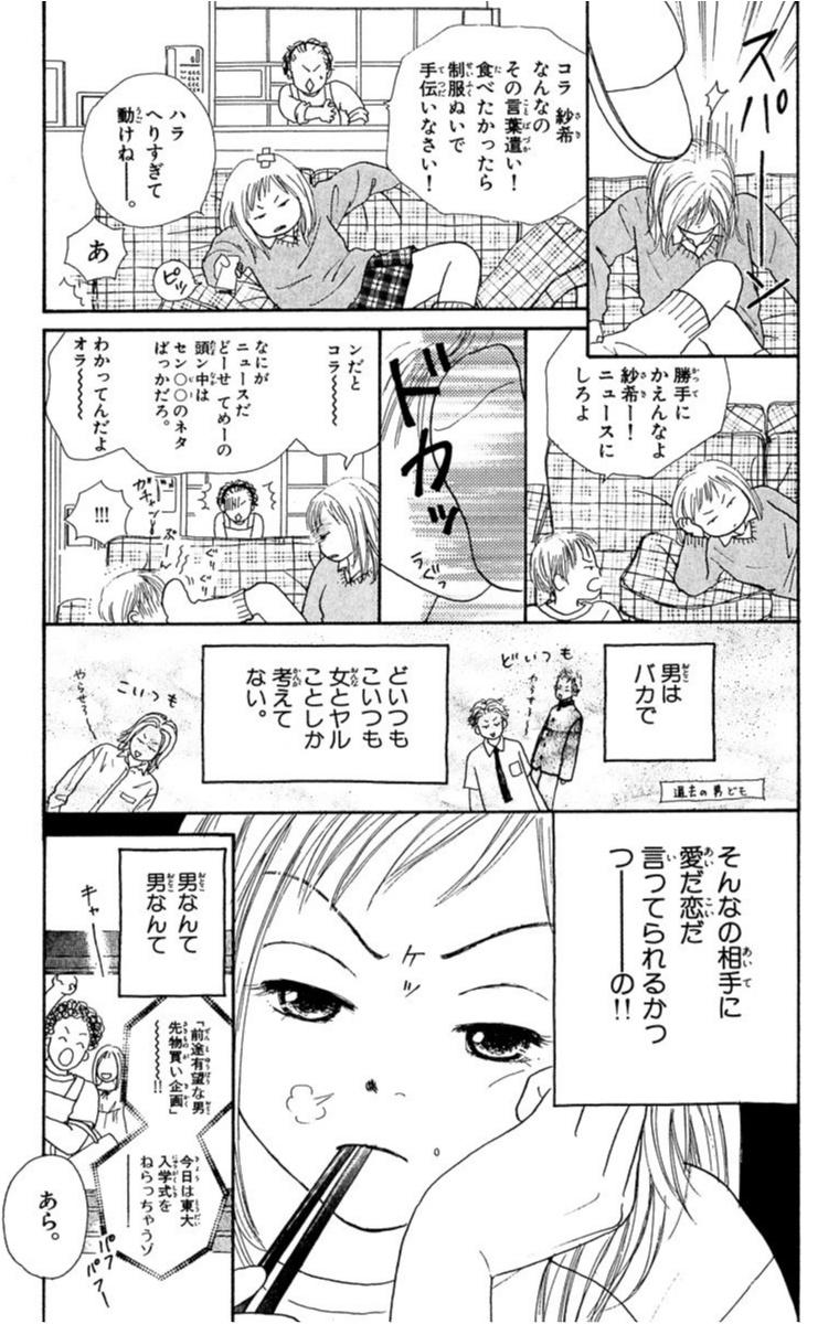 """『隣りのタカシちゃん。』で「惚れたら負け」を学びました(笑)【ライターみかりんの""""青春プレイバック!Part2""""オススメ少女マンガ】_1_4"""