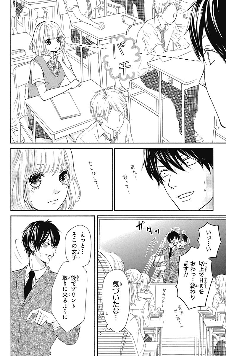 大人なのに振り回される姿にキュン♡『古屋先生は杏ちゃんのモノ』【気になるカレが天使すぎなんですけど特集】_1_13