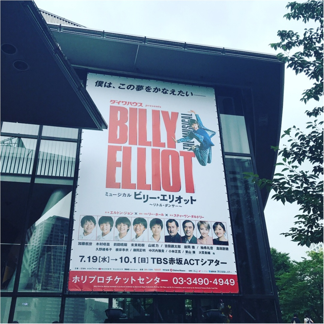 【おでかけ】この夏 注目度No.1!ビリー・エリオットを観劇しました!_1