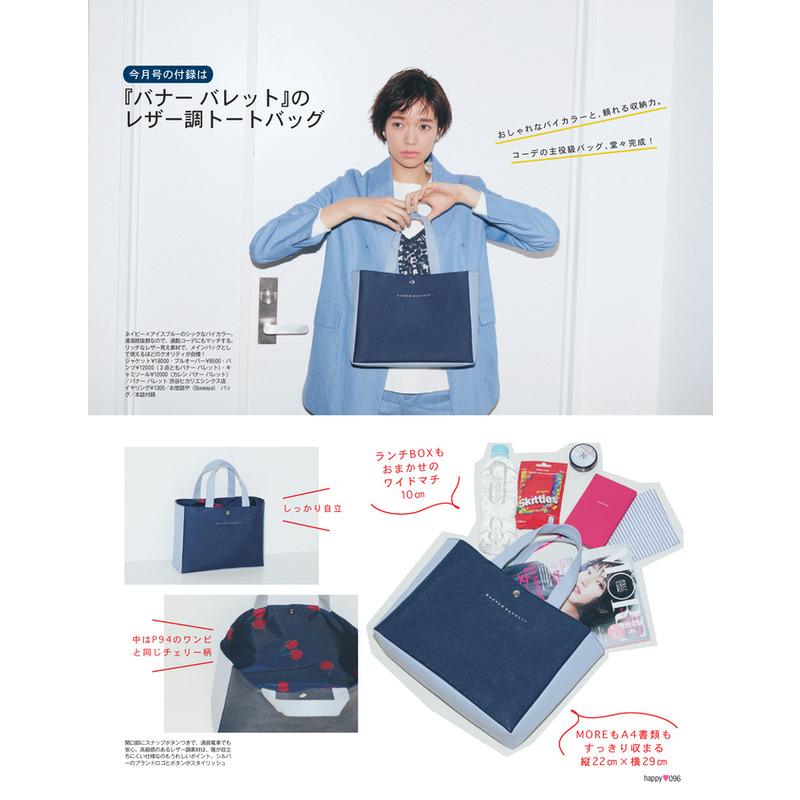【特別付録】「バナー バレット」レザー調トートバッグ