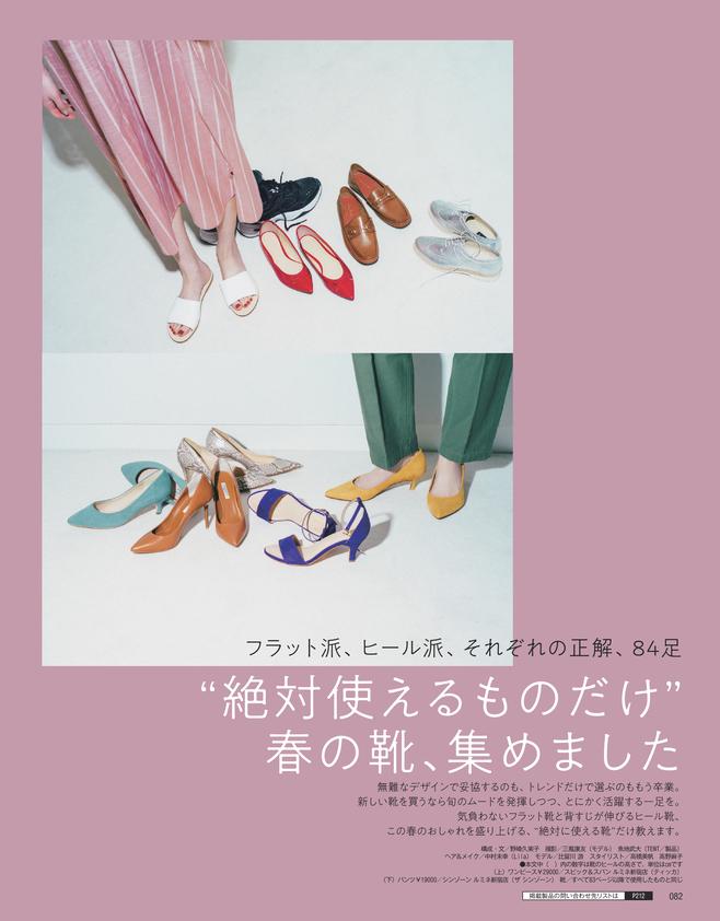 """""""絶対使えるものだけ""""春の靴、集めました(1)"""