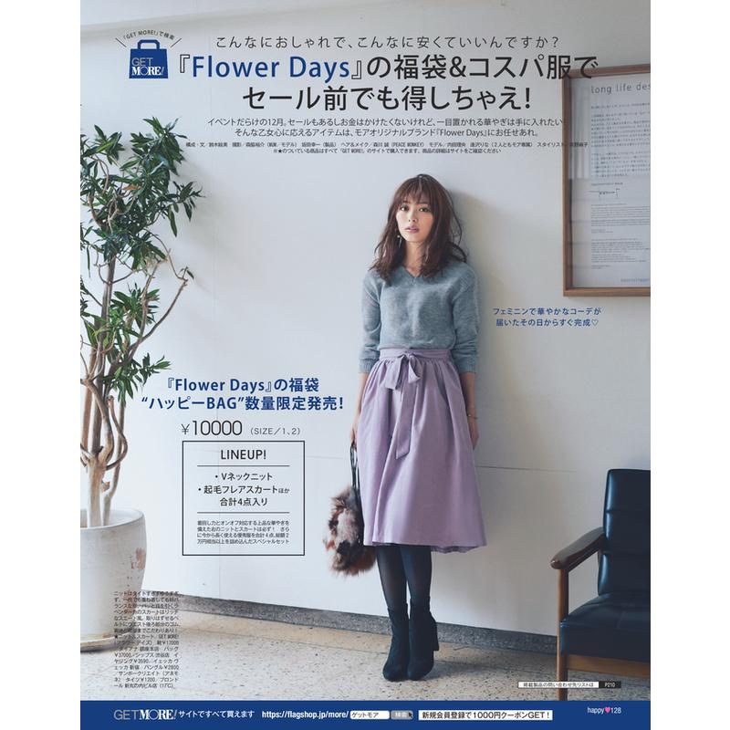 【GET MORE!】『Flower Days』の福袋&コスパ服でセール前でも得しちゃえ!(1)