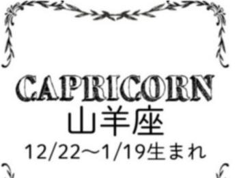 【星座占い】今月の山羊座(やぎ座)の運勢☆MORE HAPPY☆占い<7/26~8/27>