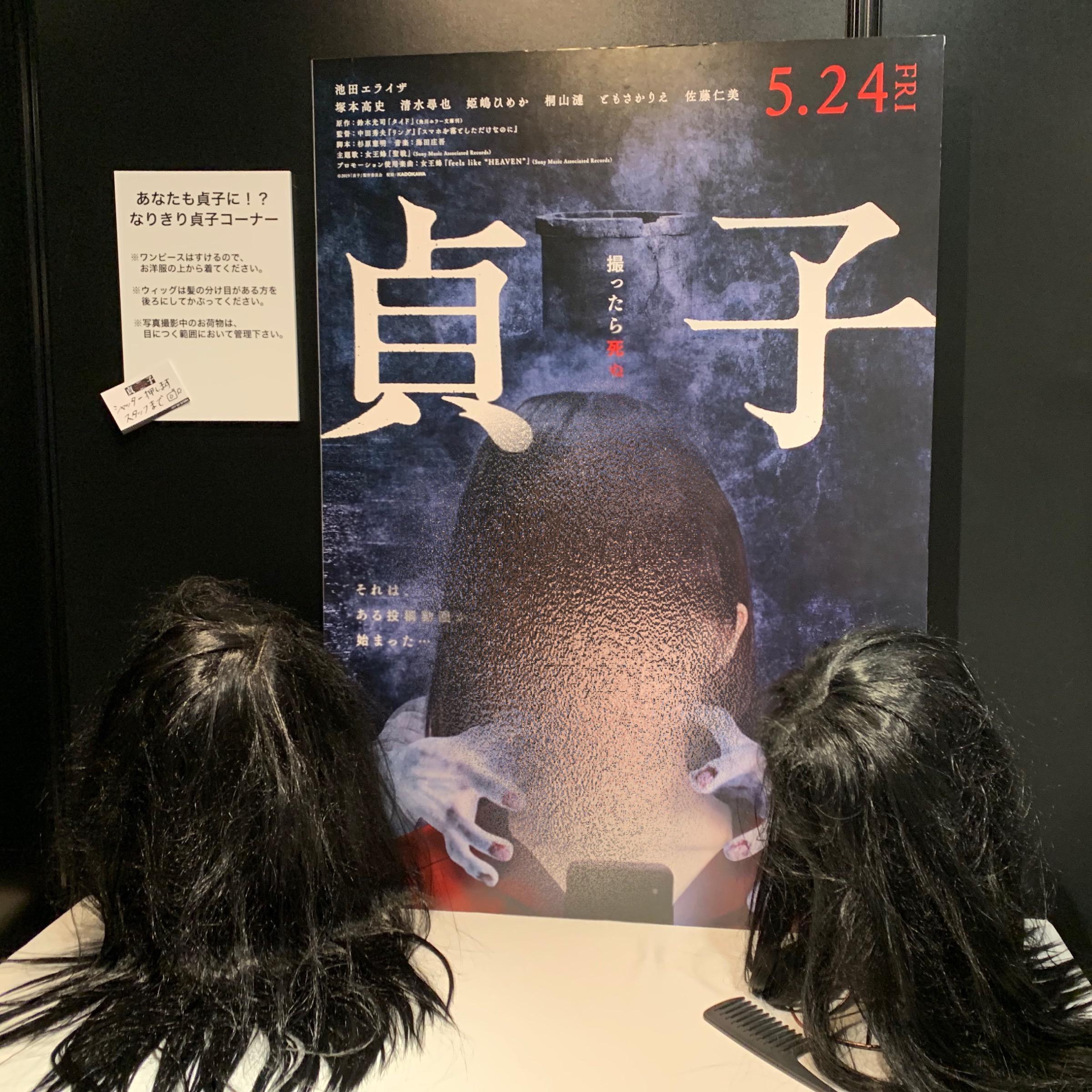 《思わずヒヤッ?!》なインスタ映え 貞子展で貞子体験してきた!_3