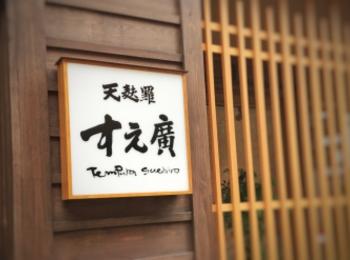 【#広島グルメ】テレビで話題になった「てんぷら すえ廣」!揚げたてアツアツの天ぷらがランチだと1,000円で食べれちゃう♡