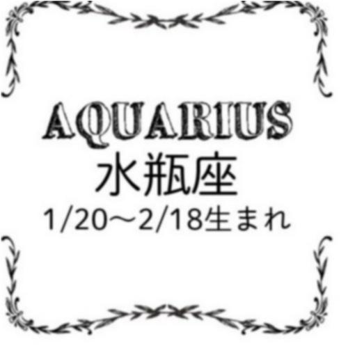 【星座占い】今月の水瓶座(みずがめ座)の運勢☆MORE HAPPY☆占い<12/26~1/27>_1