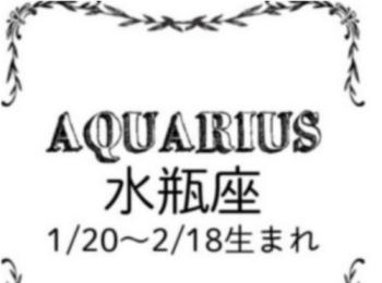 今月の水瓶座(みずがめ座)の運勢☆MORE HAPPY☆占い<4/26~5/27>