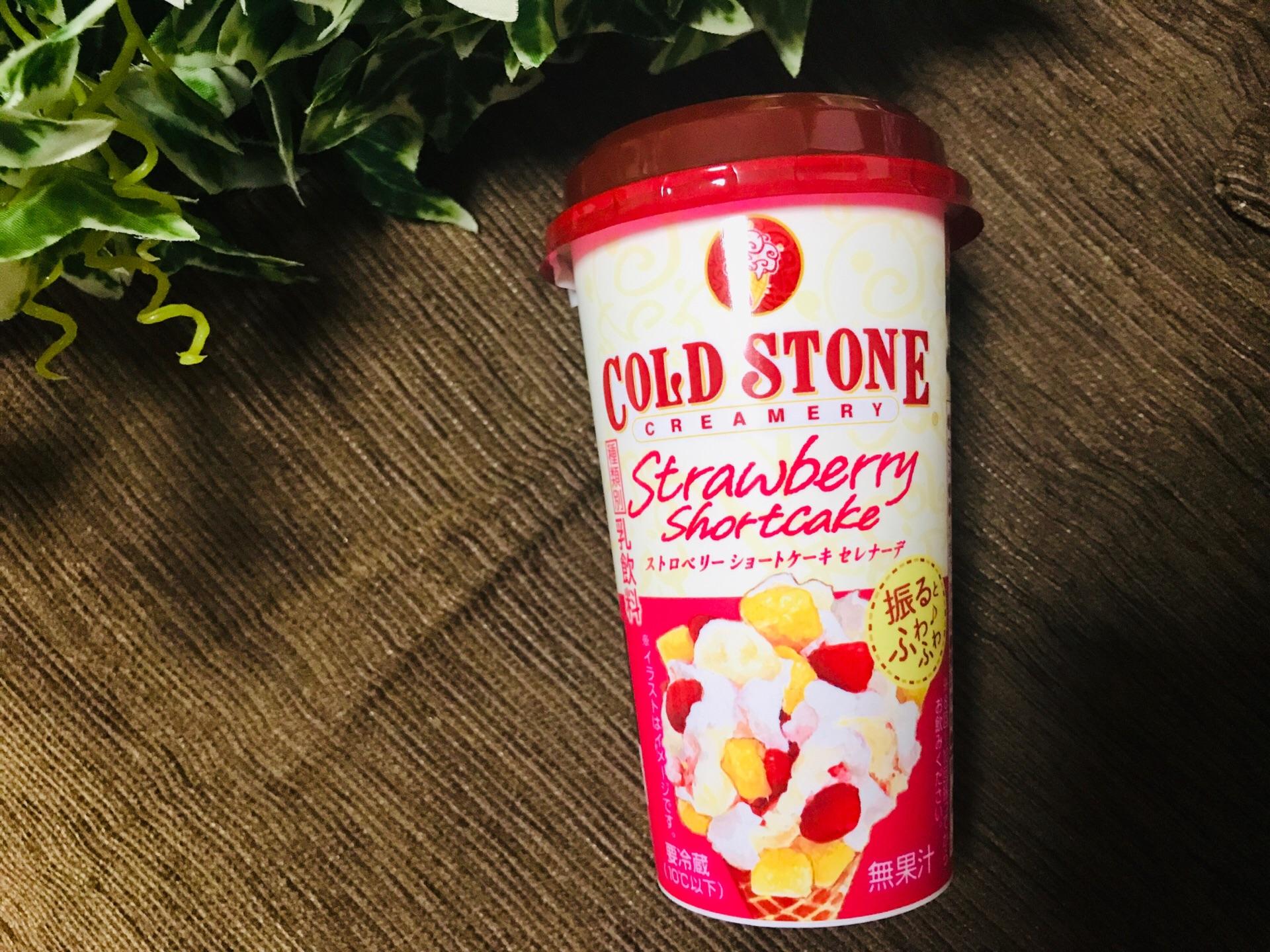 【ローソン限定】飲むコールドストーン!人気No.1アイスがなんとドリンクに♡♡_2