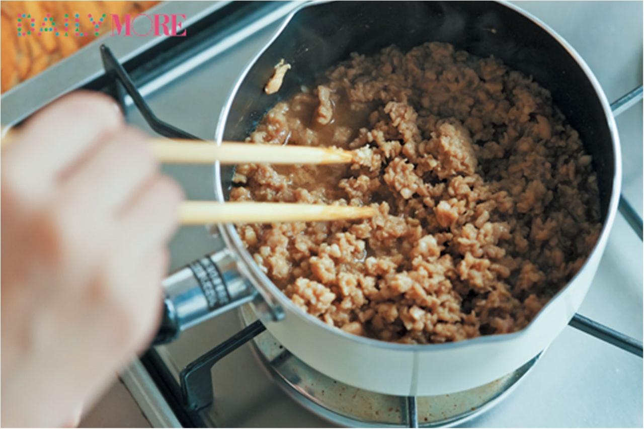 彼が喜ぶ「肉そぼろサラダ」レシピを伝授! 田中美保さんの『しあわせ♡カレごはん』_4