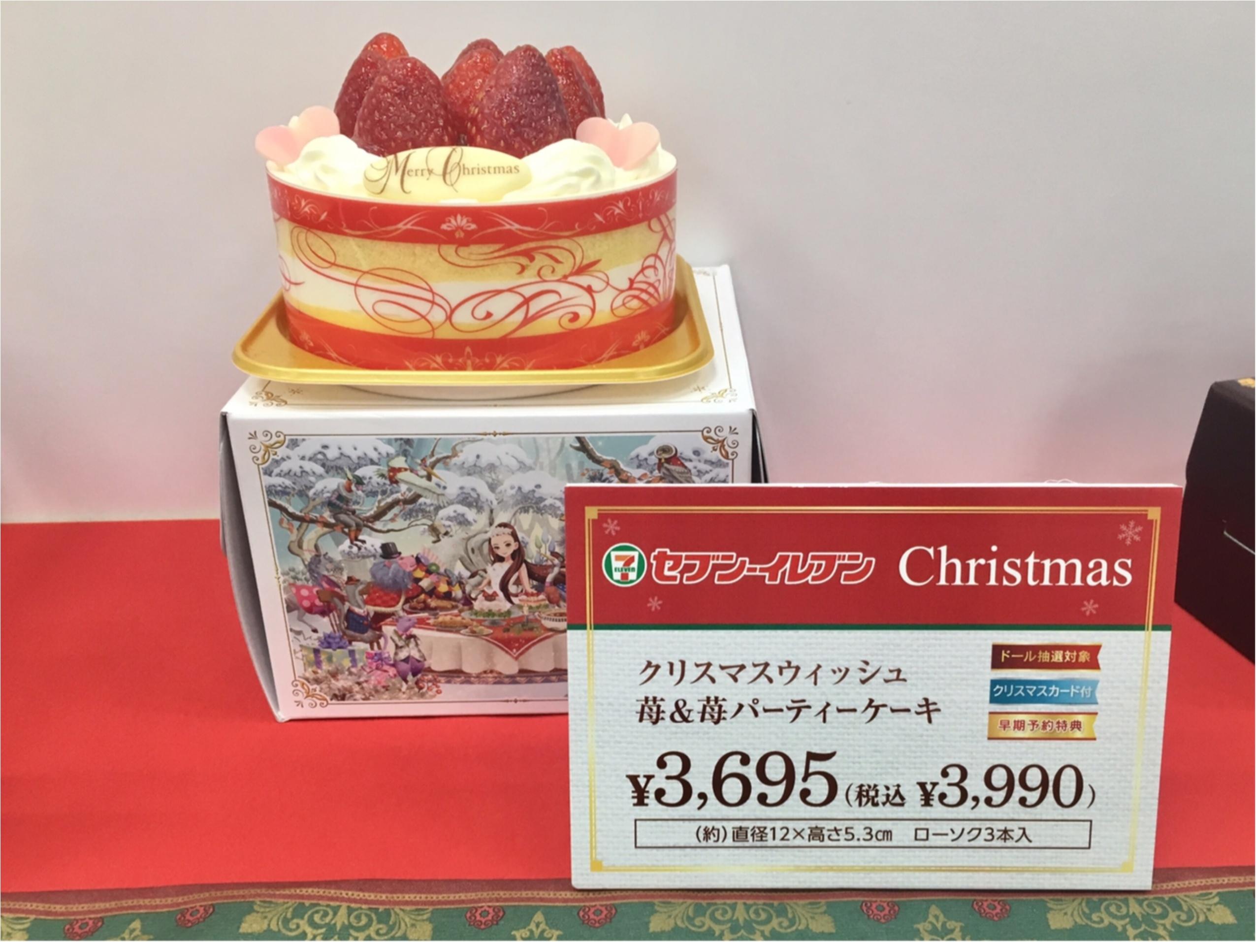 【セブンイレブン】いよいよクリスマス!ケーキどうする?試食会レポート_3
