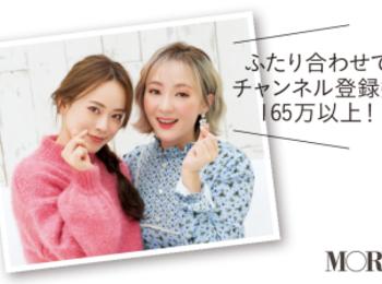 大人気ユーチューバー・関根りささん&会社員Aちゃんの「メイクの裏技」 記事Photo Gallery