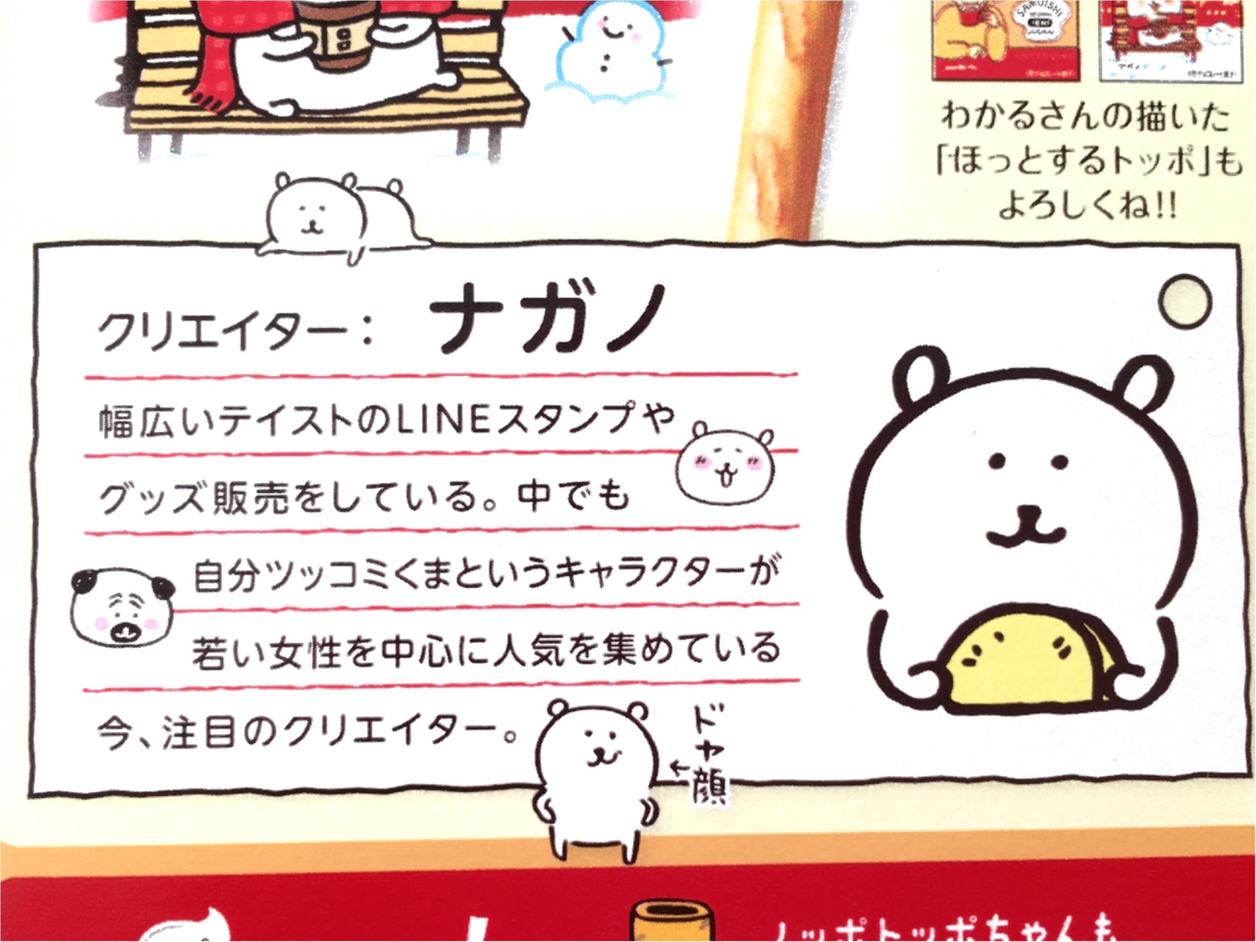 ほっとする【TOPPO(トッポ)】ミルクティー味が新登場♡「自分ツッコミくま」のナガノさんパッケージがかわいい!_3