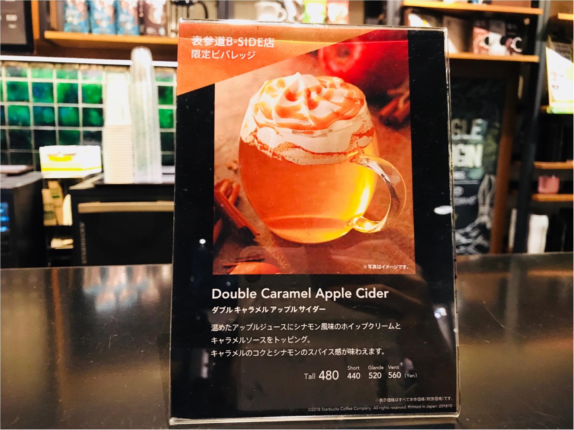 【スタバ】ココでしか飲めない!《ダブルキャラメルアップルサイダー》って知ってる?_1