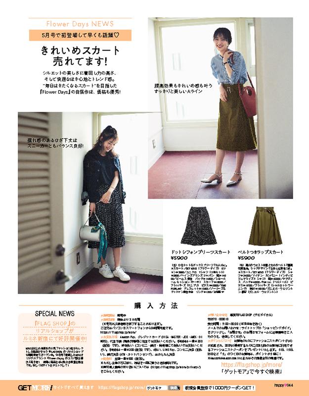 【GET MORE!】「Flower Days」の新作はコスパがすごい!(5)