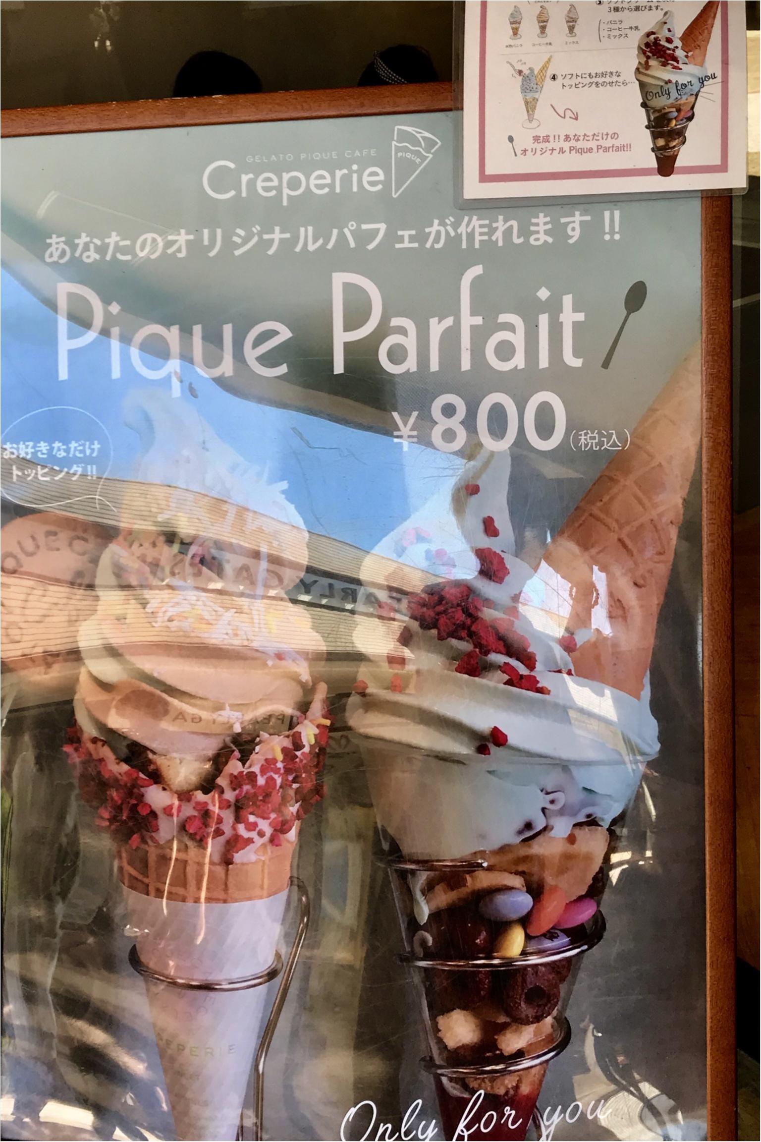*gelato pique cafe*_4