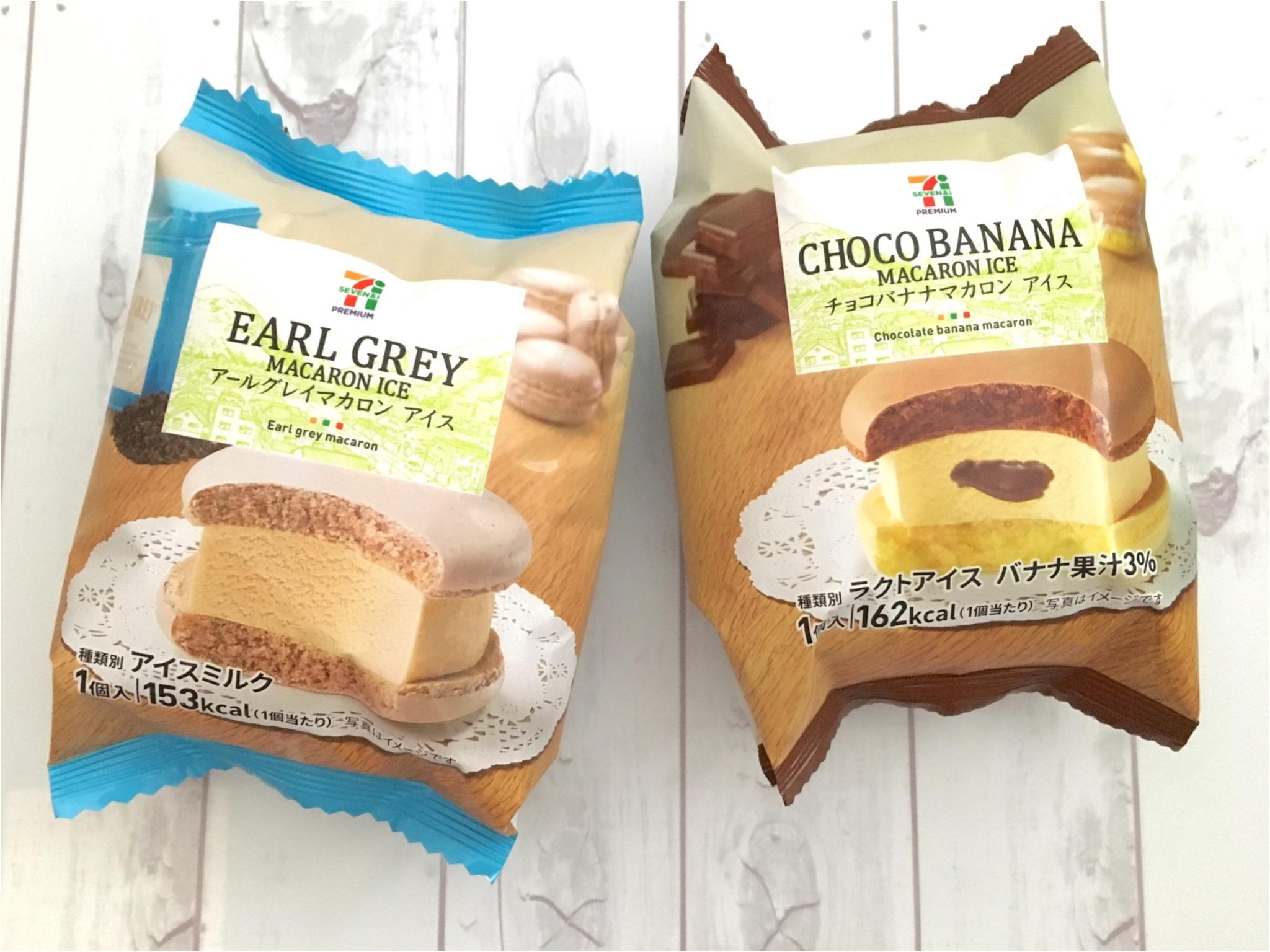 【セブンイレブン】マカロンアイス新作 チョコバナナ/アールグレイ あなたはどっち派?_1