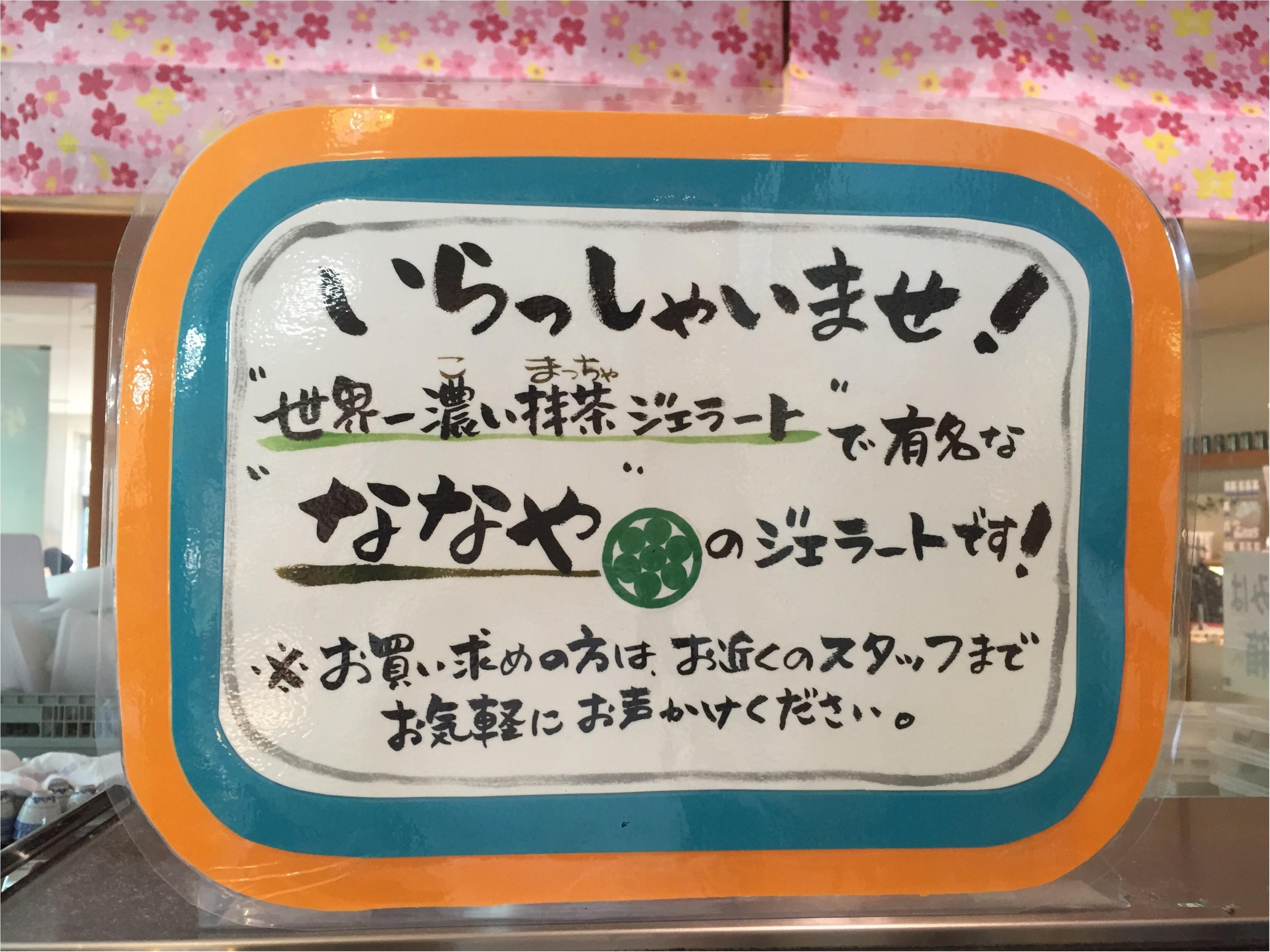 世界で一番濃い抹茶アイス!静岡のななやの抹茶アイスが濃厚すぎる♡_5