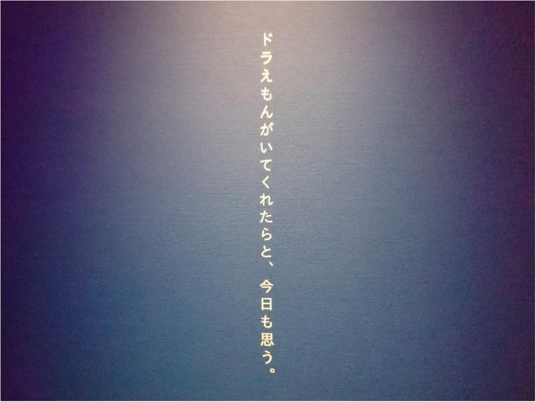 """【イベント】一度は""""ドラえもんがいてくれたら。""""と思ったことありませんか ? 六本木で開催中『The ドラえもん展 TOKYO 2017』に行ってきました ♪_10"""