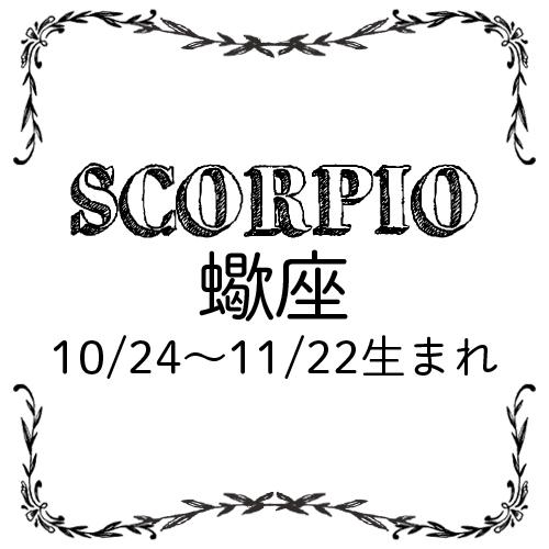 <8/28~9/27>今月のMORE HAPPY占い_9