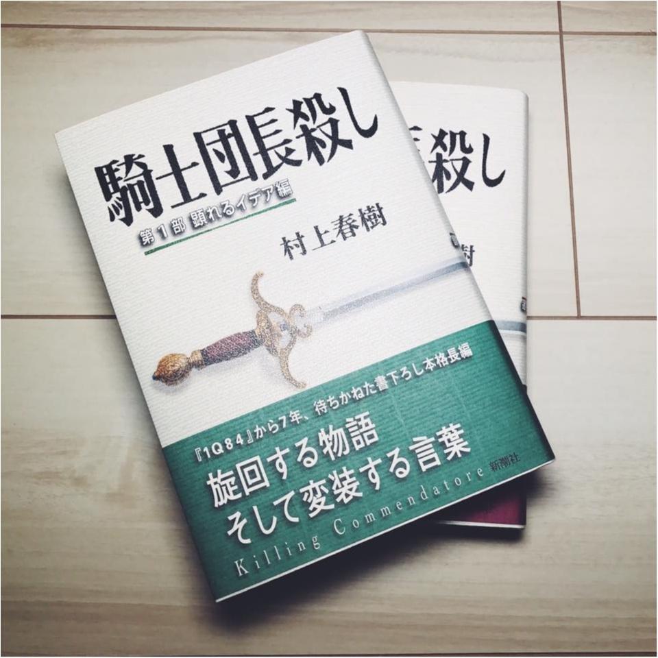 【読書】村上春樹の新刊と読書のすすめ_1