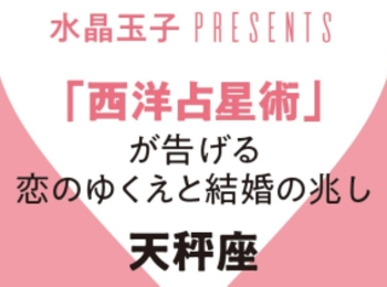 【2019年恋愛・結婚占い】当たる!!「天秤座」の恋のゆくえと結婚の兆し:水晶玉子の西洋占星術