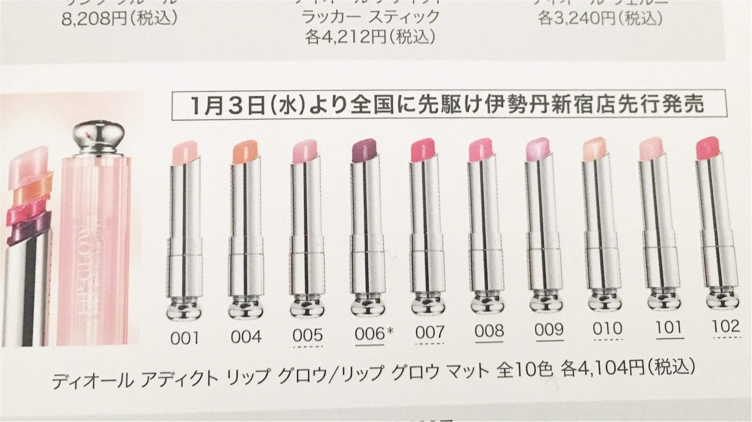 buy popular c7122 a02d7 Dior(ディオール)】ギラギララメリップ「グリッターグロウ」が気 ...