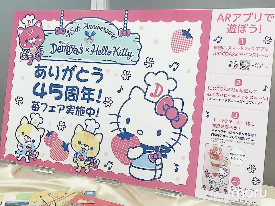 デニーズ伝説の苺デザート限定パフェが贅沢すぎる♡_6