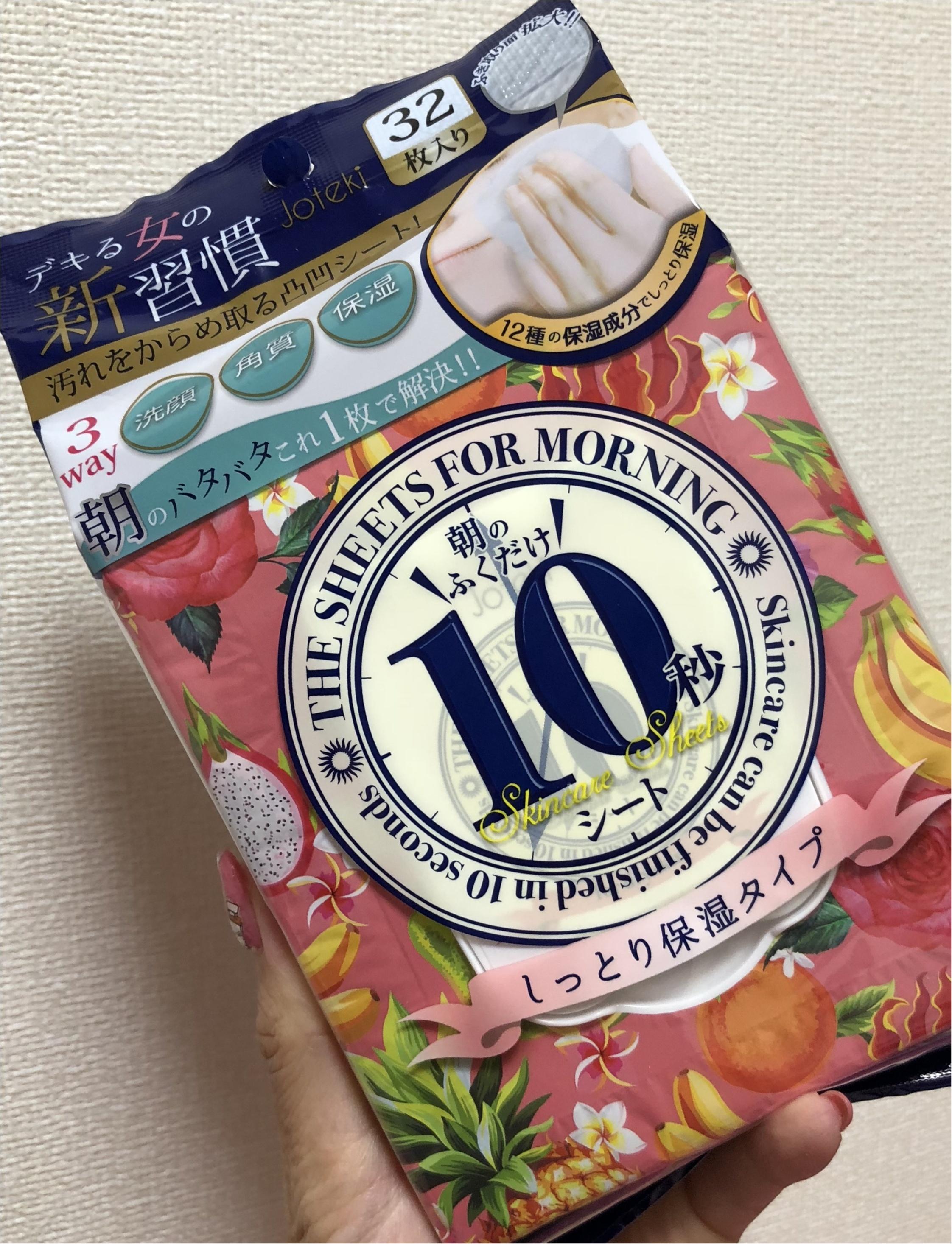 joteki「朝のふくだけ!10秒シート」デキる女の新習慣✨朝のバタバタもこれで解消。シート1枚で時短美容。_3