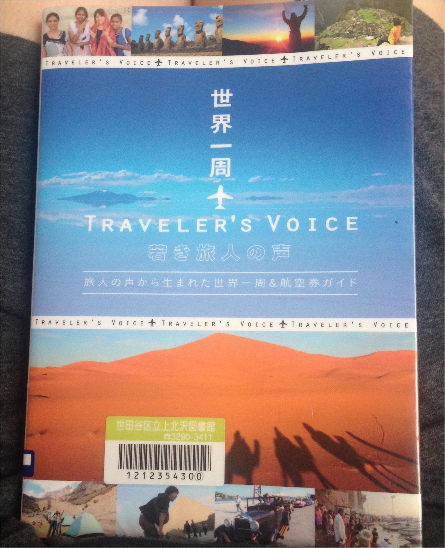 オススメ本【Travel】海?山?世界遺産?旅行好きな方へ。世界一周した気分に、、✨✨夏休みどこいくか決めた??❤️_5