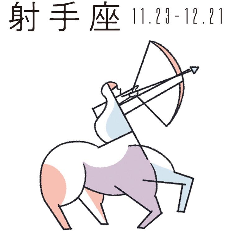 【2019年恋愛・結婚占い】当たる!!「射手座」の恋のゆくえと結婚の兆し:水晶玉子の西洋占星術_2