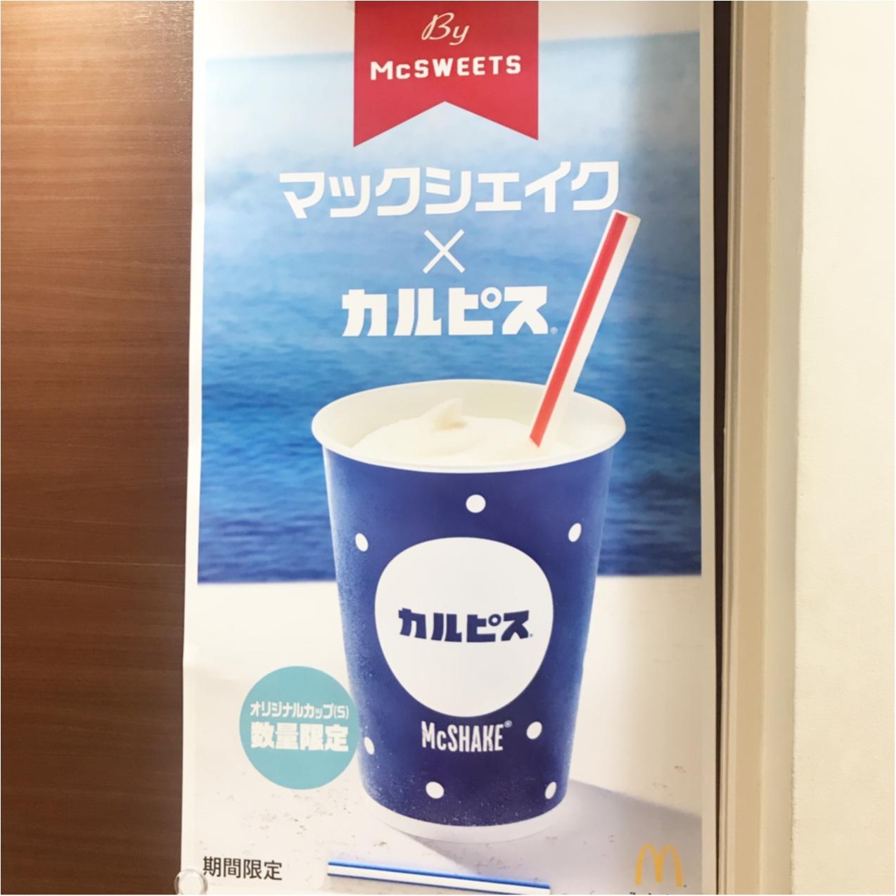 【期間限定】カップも可愛い♡ 《マックシェイク × カルピス》もう飲んだ?_1