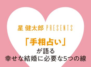 2019年 恋愛・結婚占い | 手相占い・SNS・心理テスト・浮気